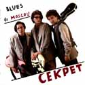 Секрет - Blues de Moscou (1996)